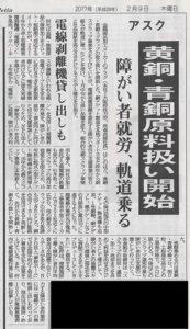 産業新聞web